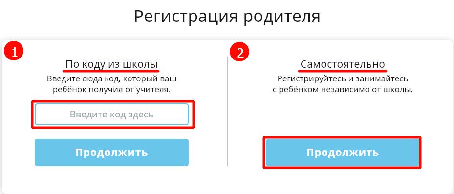 регистрация родителя на портале учи ру