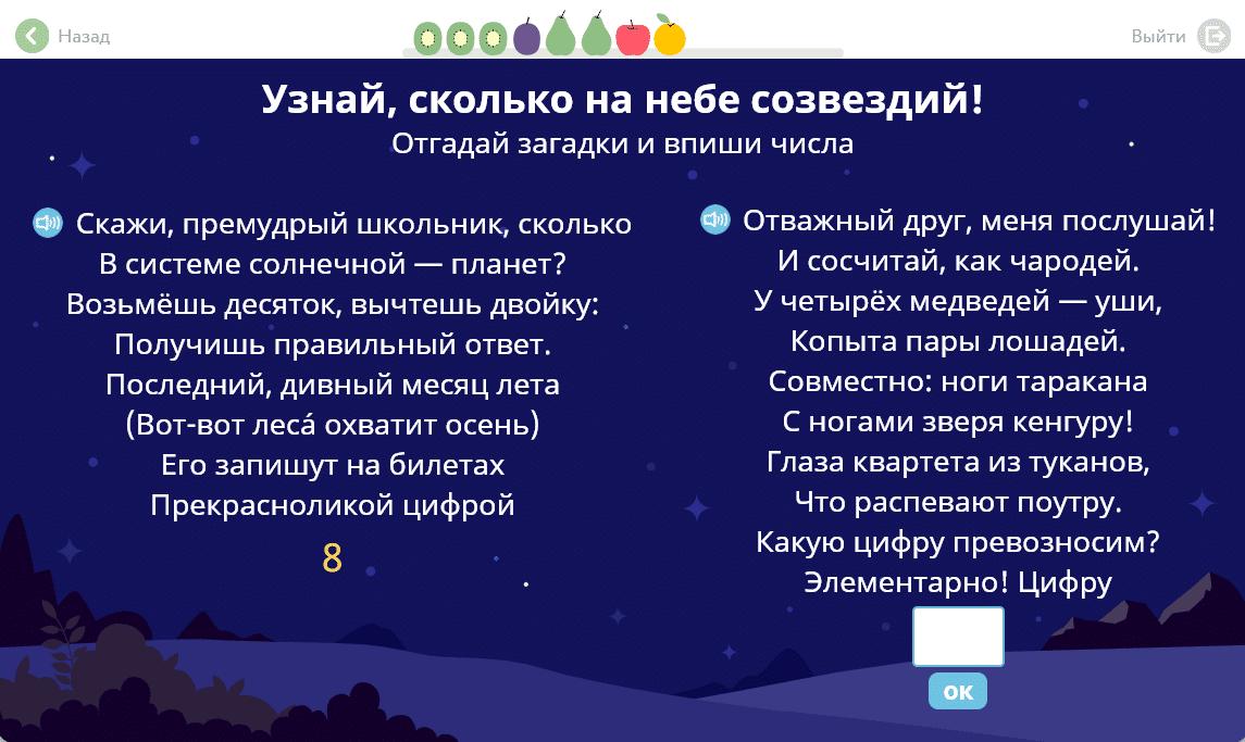 занятия на портале uchi.ru