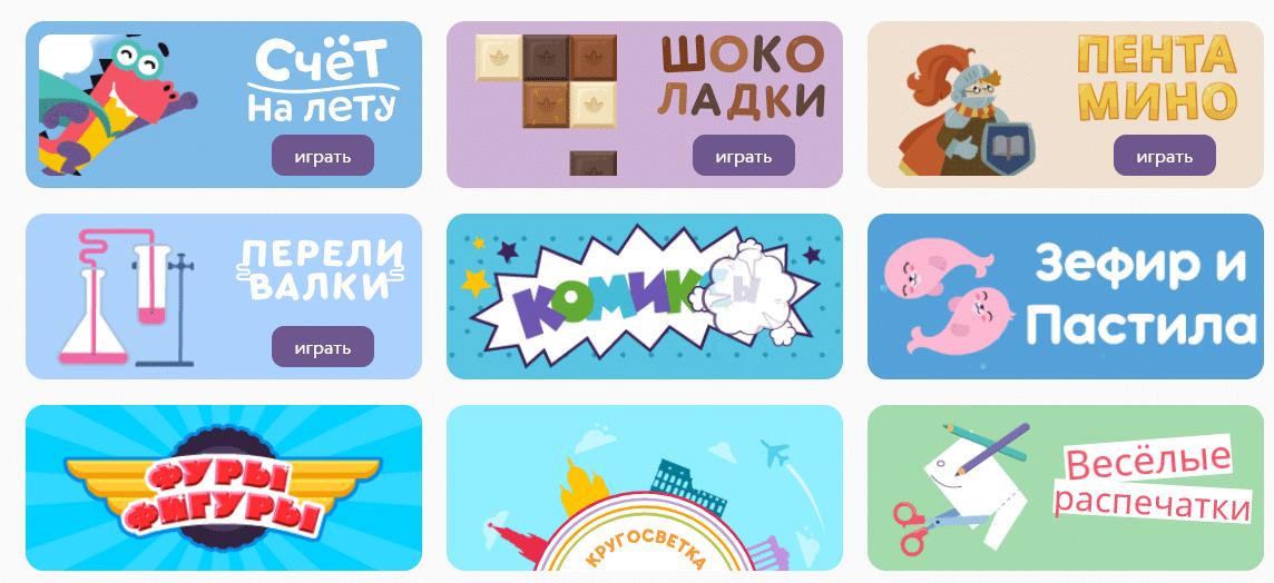 Игры на Учи.ру