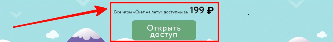 как открыть доступ к платным занятиям на учи.ру