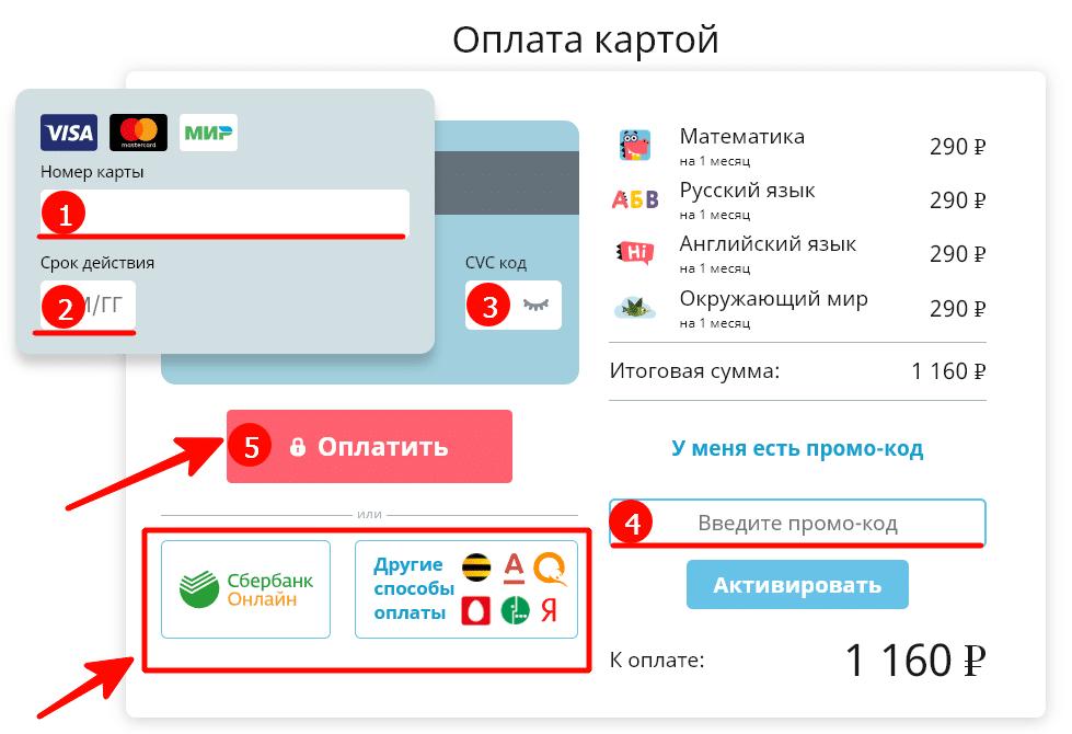 оплата учи.ру через личный кабинет