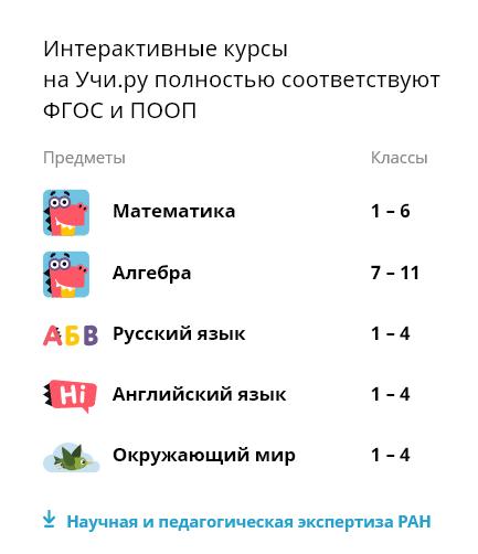 интерактивные курсы на учи.ру