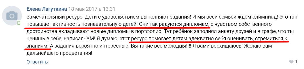 Отзывы родителей и сотрудников об Учи.ру