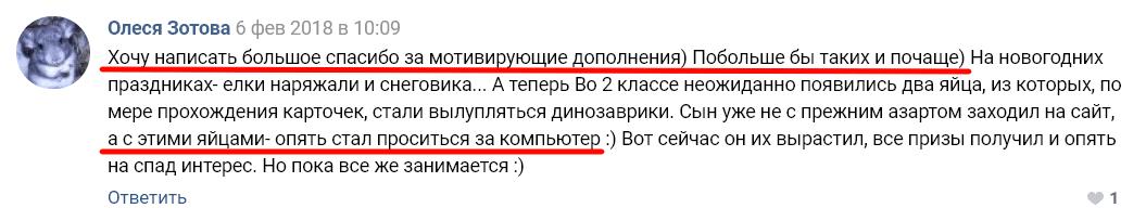 Отзывы об Учи.ру