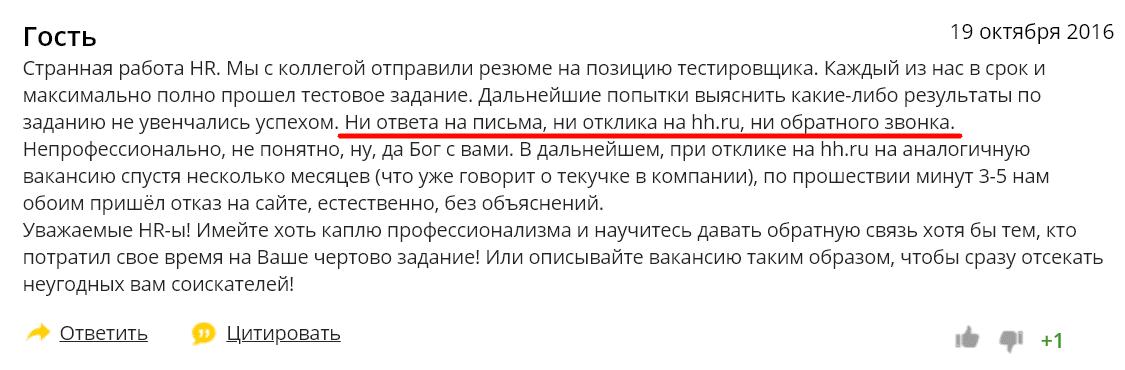 отзыв соискателя о работодателе uchi.ru